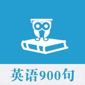 英语口语900句 - 循序渐进扩大词汇量